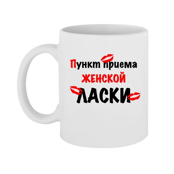 Чашка Пункт Приема Женской Ласки