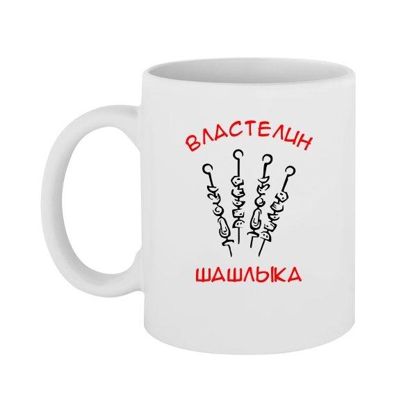 Чашка Властелин Шашлыка