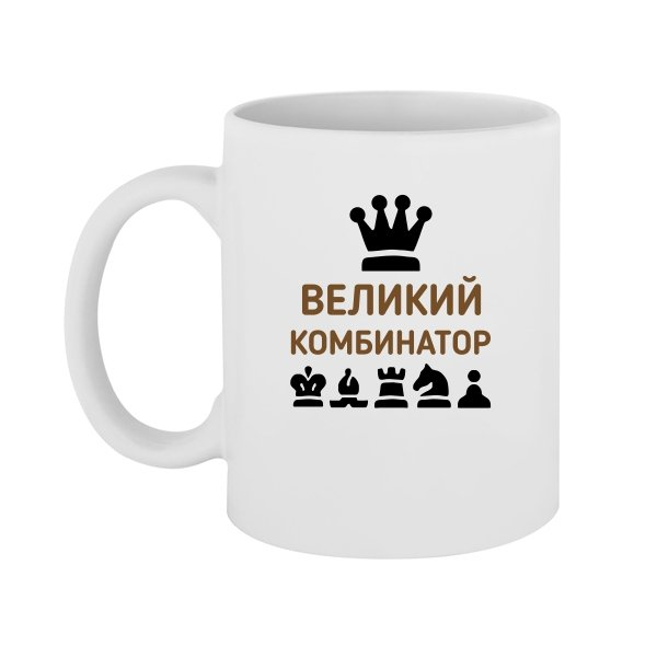 Чашка Великий Комбинатор