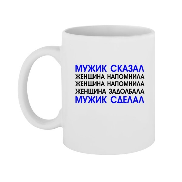 Чашка Мужик Сказал Мужик Сделал