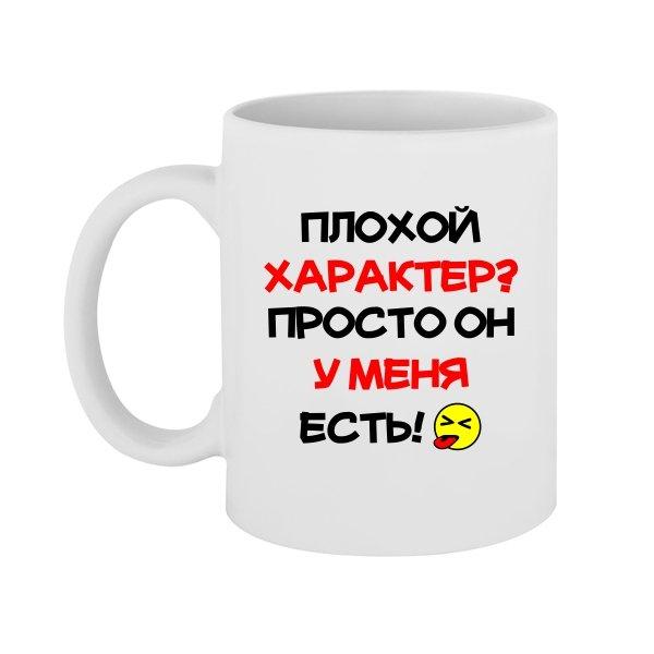 Чашка Характер