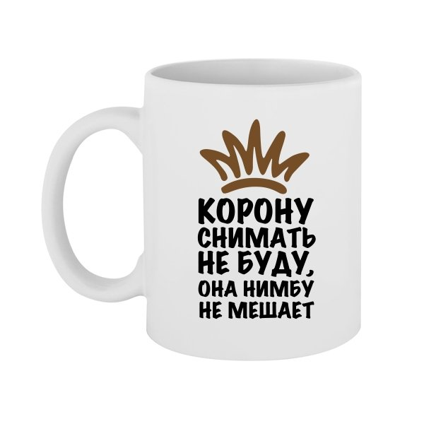 Чашка Корону Снимать Не Буду