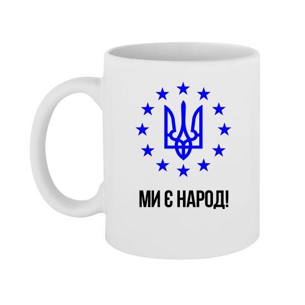 Чашка Ми є Народ