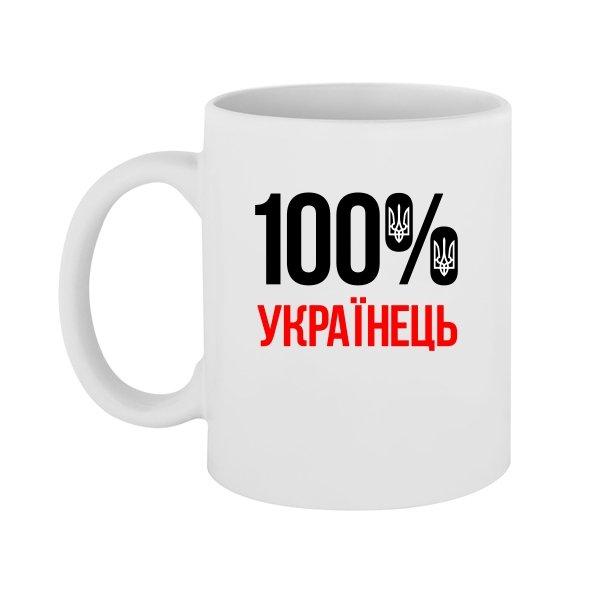 Чашка Настоящий Українець