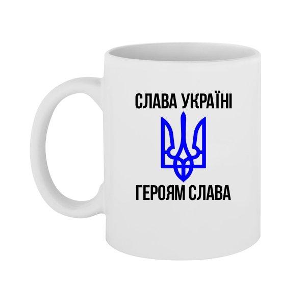 Чашка Слава Україні Героям Слава