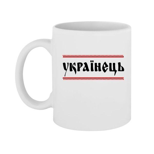 Чашка Українець