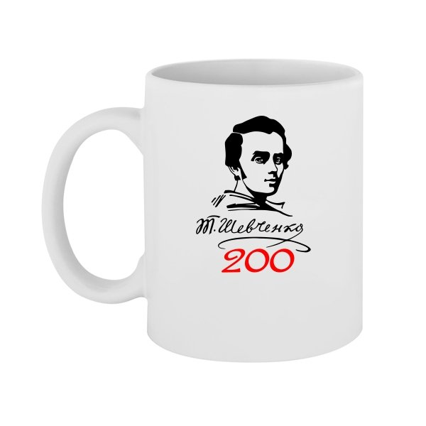 Чашка 200 Років Шевченко