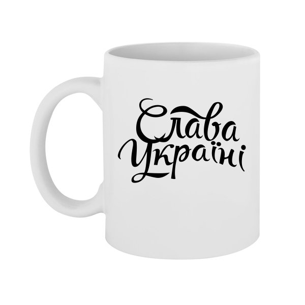 Чашка Слава Україні (надпись)