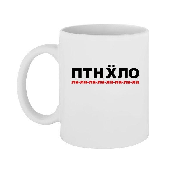 Чашка ПТН ХЛО Ла-ла-ла