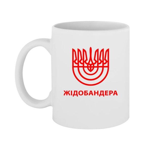 Чашка Жідобандера