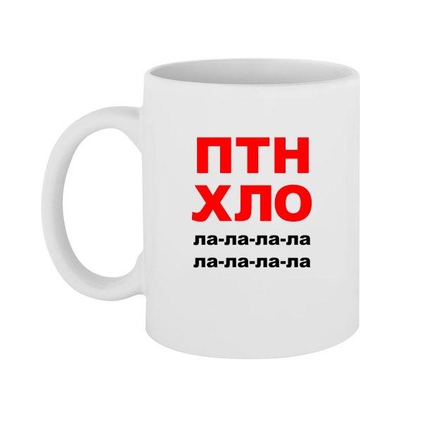 Чашка ПТН ХЛО