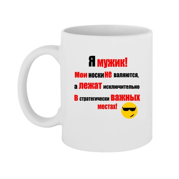Чашка Я Мужик