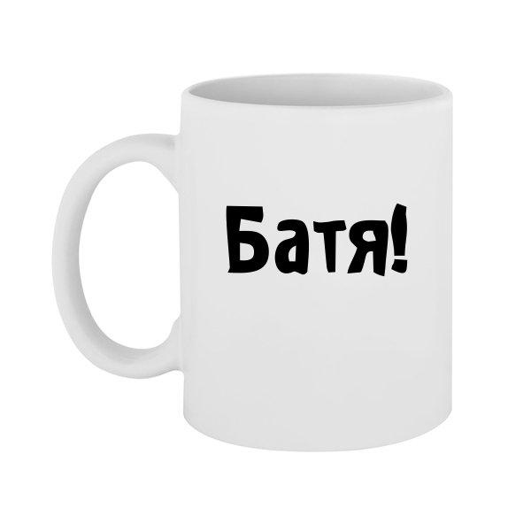 Чашка Батя