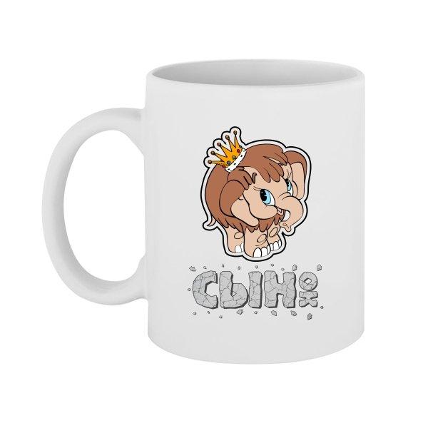 Чашка Сынок Мамонтенок