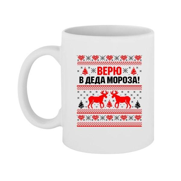 Чашка Верю в Деда Мороза