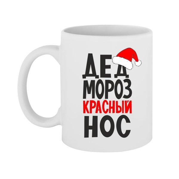 Чашка Красный Нос