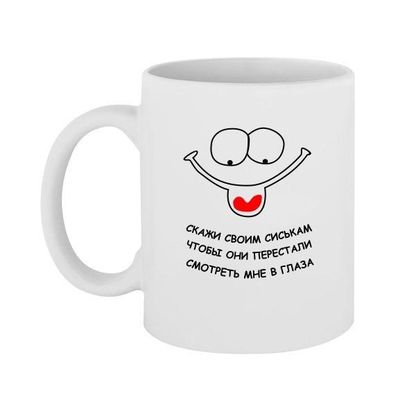 Чашка Скажи Своим Сиськам