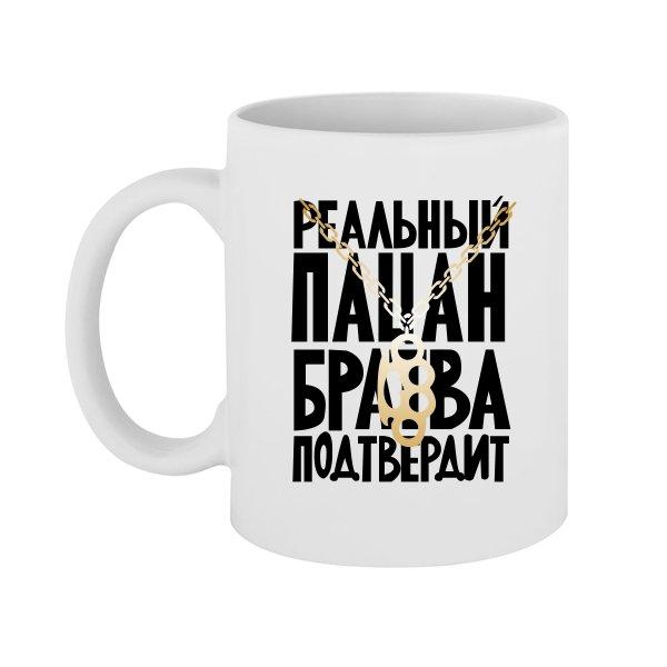 Чашка Реальный Пацан