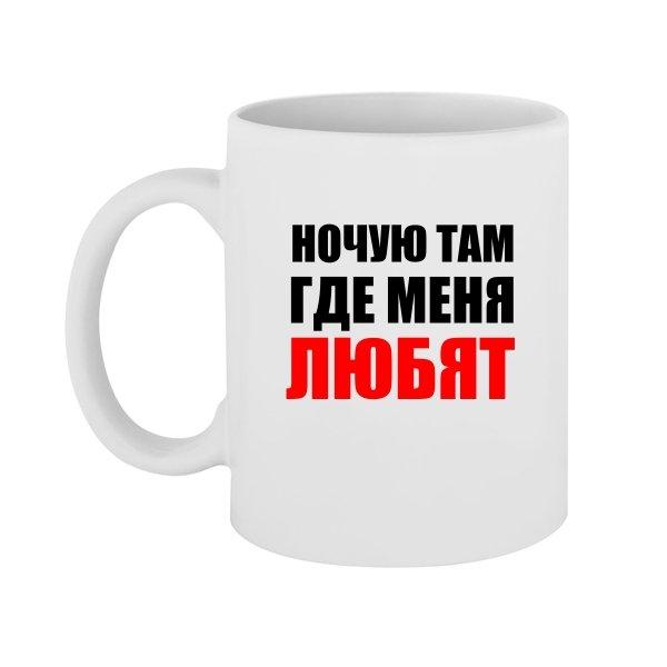 Чашка Ночую Там где Меня Любят