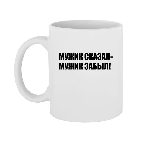 Чашка Мужик Сказал - Забыл