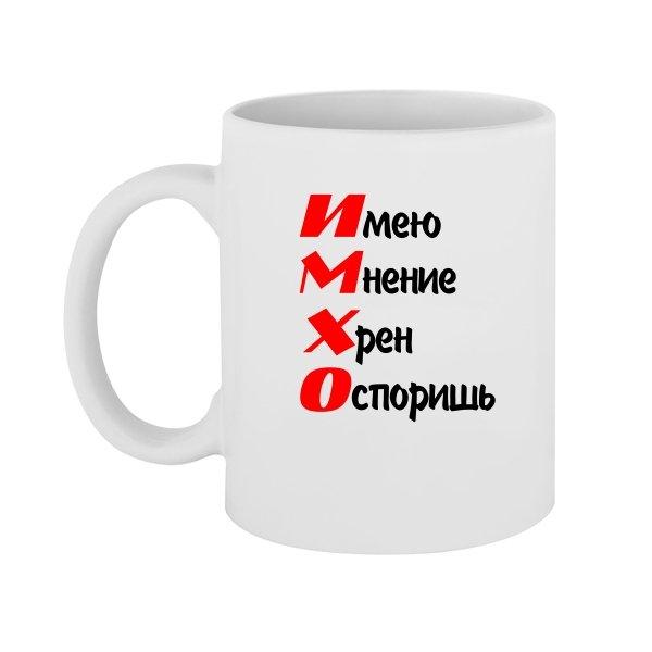 Чашка ИМХО