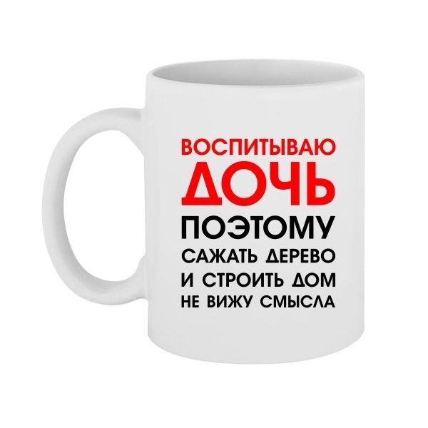 Чашка Воспитываю Дочь