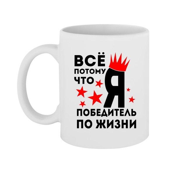 Чашка Победитель По Жизни