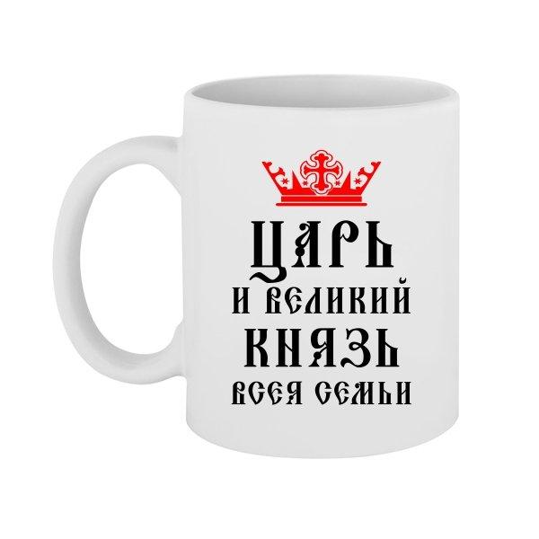 Чашка Царь и Великий Князь Семьи