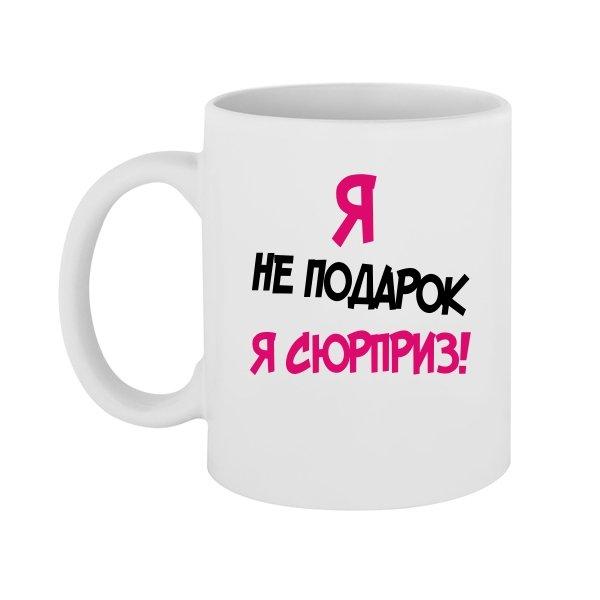 Чашка Я Не Подарок