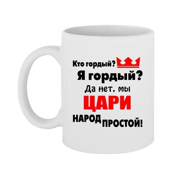 Чашка Цари Народ Простой