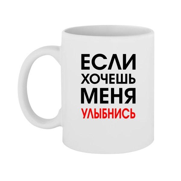Чашка Хочешь Меня - Улыбнись