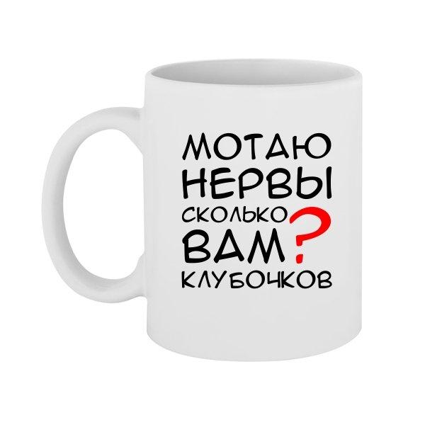 Чашка Мотаю Нервы