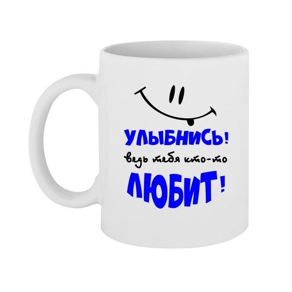 Чашка Улыбнись - Тебя Любят