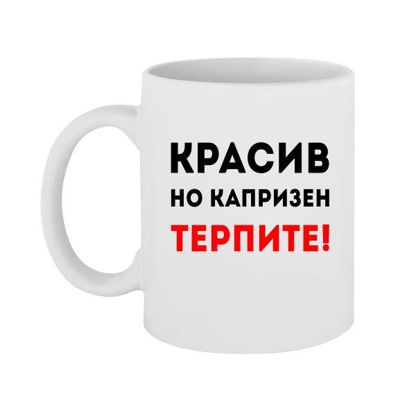 Чашка Красив но Капризен