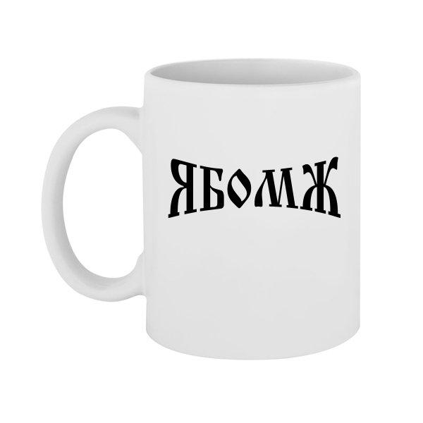 Чашка Я Бомж