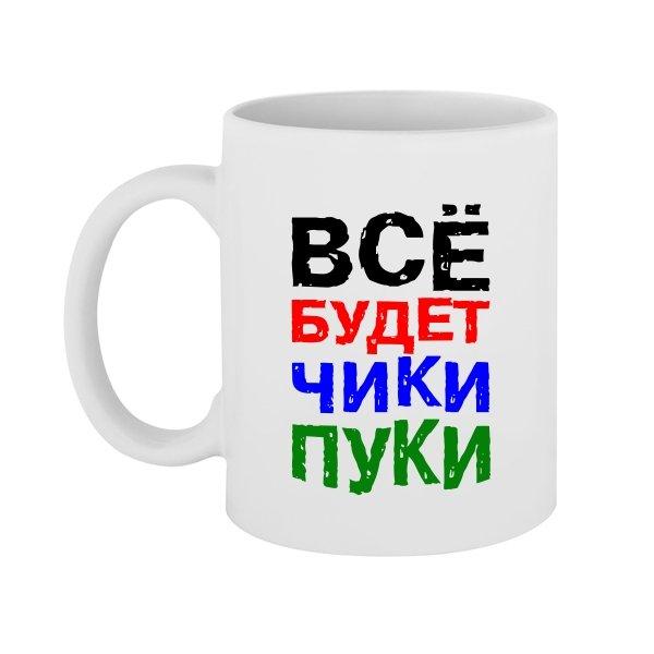 Чашка Чики Пуки