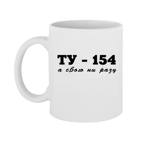 Чашка Ту-154