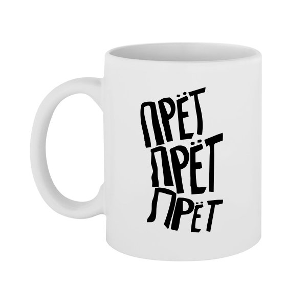 Чашка Прёт