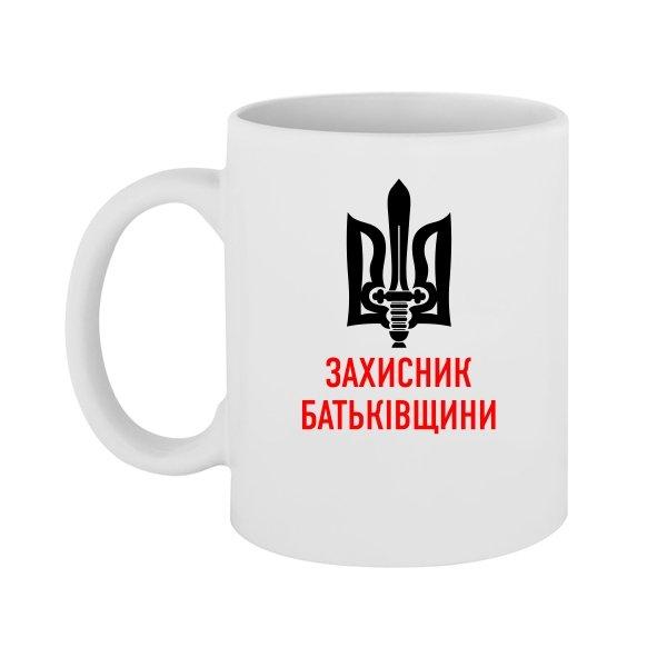 Чашка Захисник Батьківщини