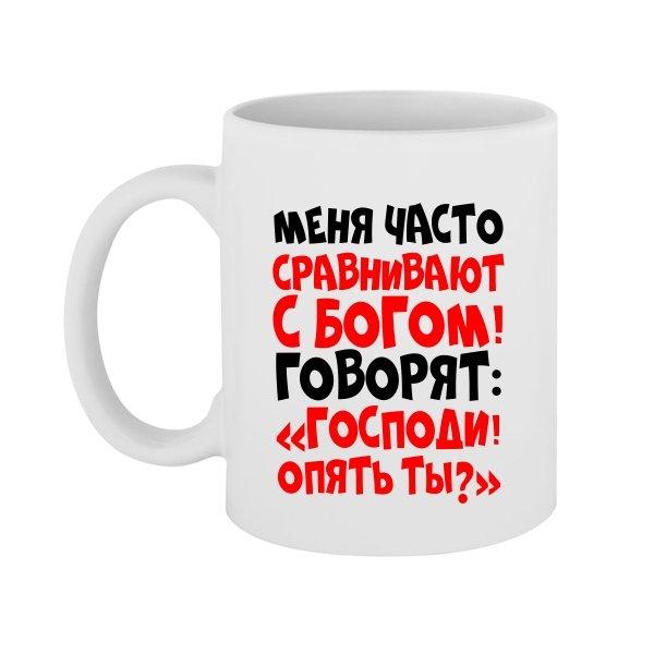 Чашка Бог