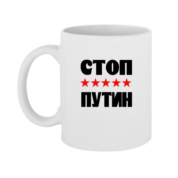 Чашка Стоп Путин