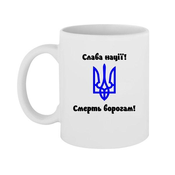 Чашка Слава Нації Смерть Ворогам