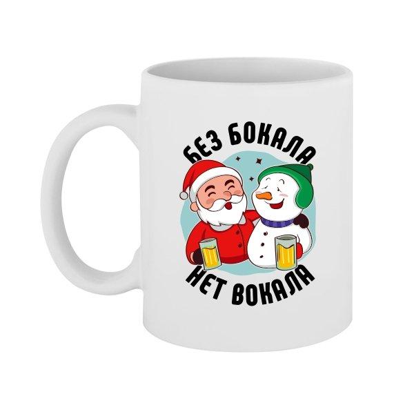 Чашка Дед мороз и Снеговик