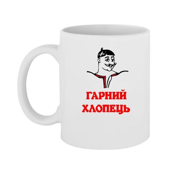 Чашка Гарний Хлопець