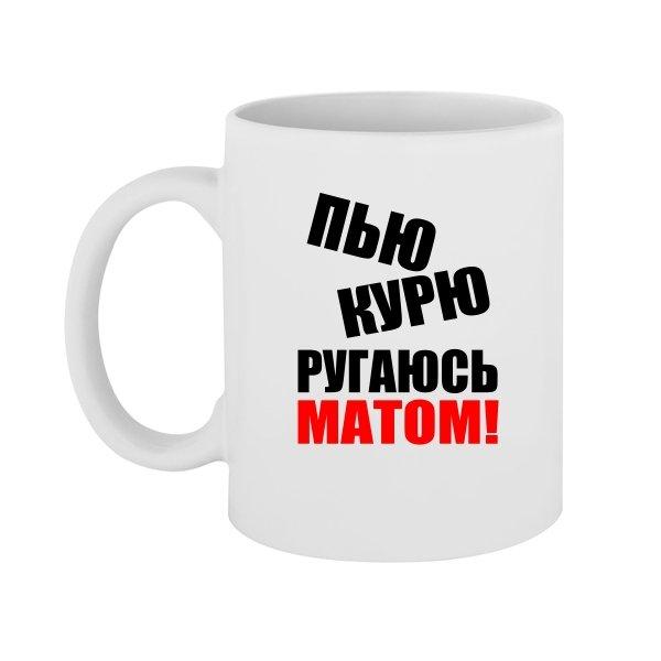 Чашка Пью Курю Ругаюсь Матом