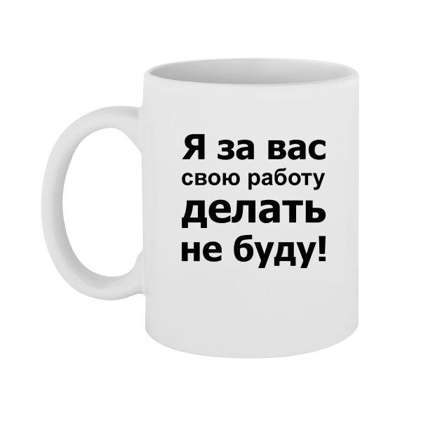 Чашка За Вас Работать Не Буду