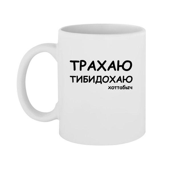 Чашка Трахаю Тибидохаю