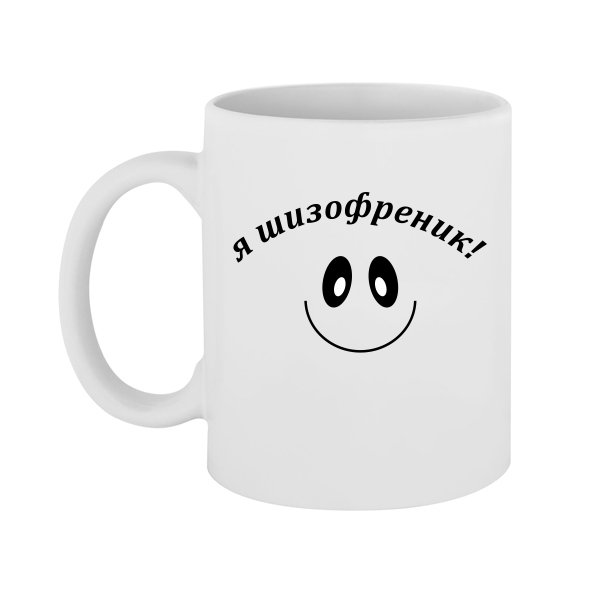 Чашка Я Шизофреник