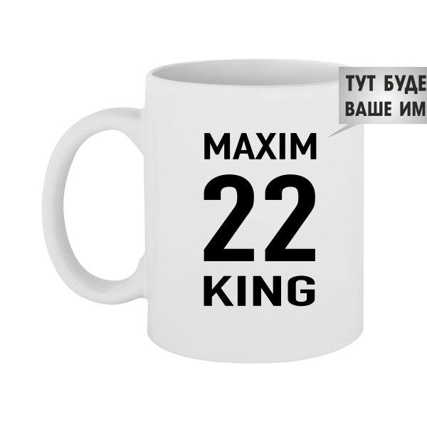 Чашка Максим Король