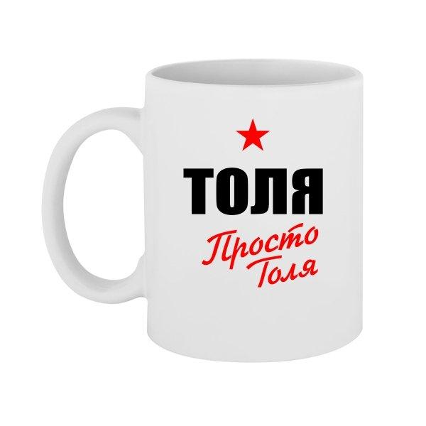 Чашка Толя просто Толя